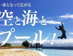 一体となって広がる空と海とプール!