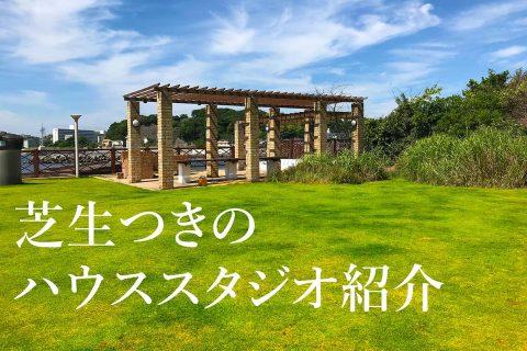 芝生つきのハウススタジオ 紹介