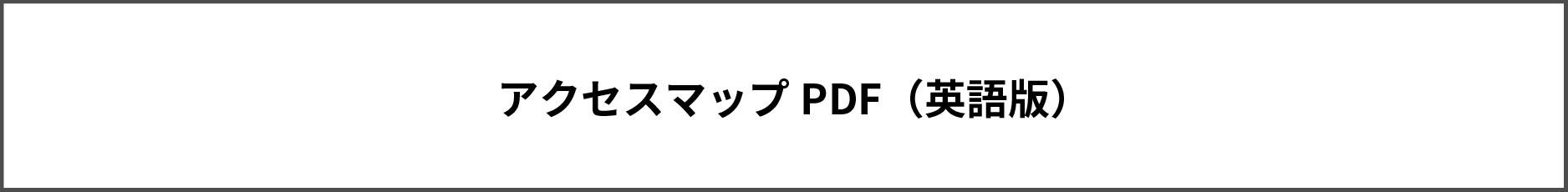 アクセスマップ-英語